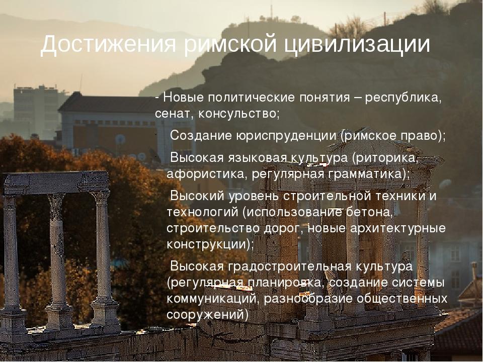 Достижения римской цивилизации - Новые политические понятия – республика, сен...
