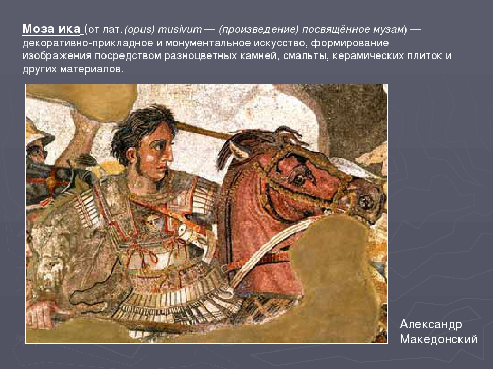 Моза́ика (от лат.(opus) musivum — (произведение) посвящённое музам) — декорат...