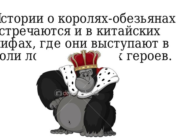 Истории о королях-обезьянах встречаются и в китайских мифах, где они выступаю...