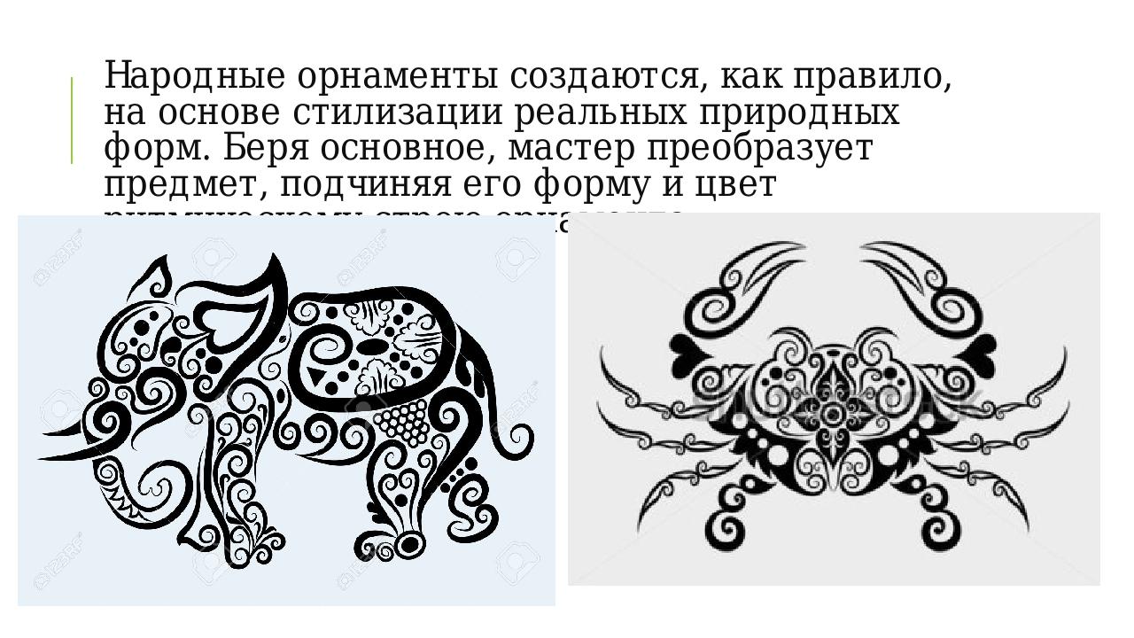 Народные орнаменты создаются, как правило, на основе стилизации реальных прир...