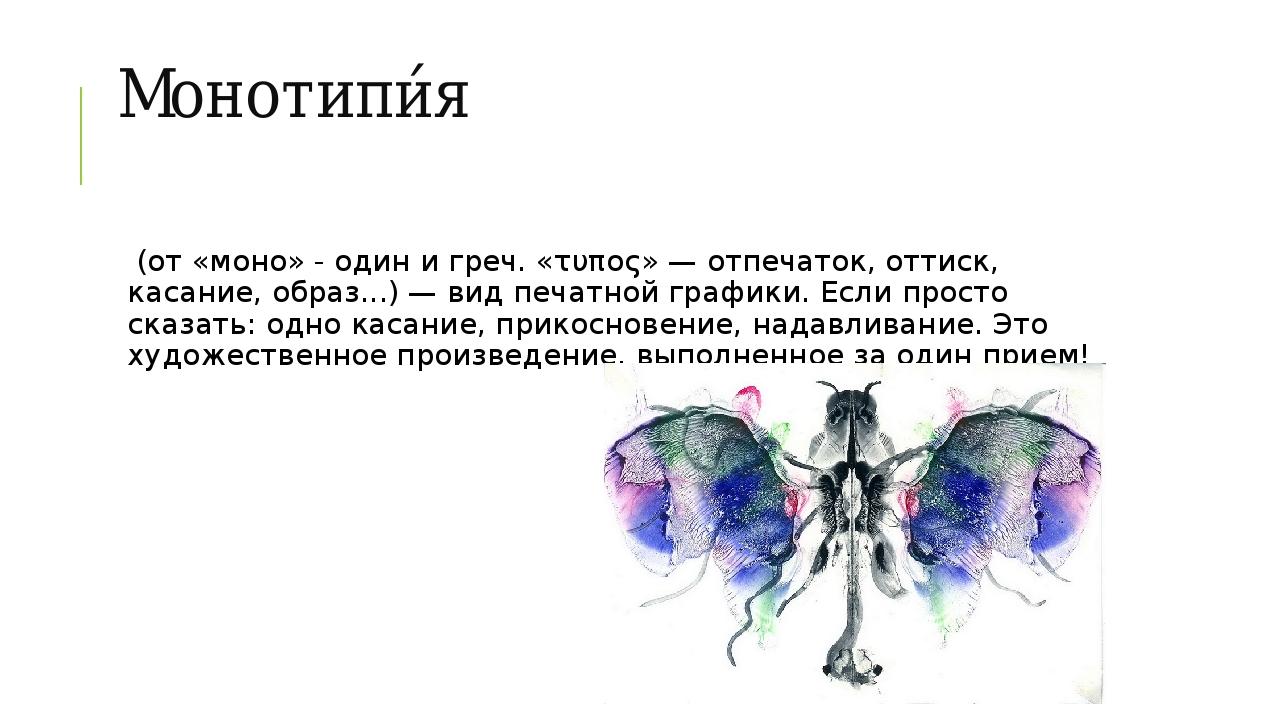 Монотипи́я (от «моно» - один и греч. «τυπος» — отпечаток, оттиск, касание, об...