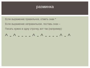 Если выражение правильное, отметь знак ^ Если выражение неправильное, поставь