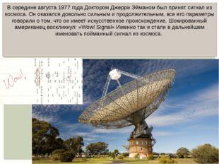 В середине августа 1977 года Доктором Джерри Эйманом был принят сигнал из кос