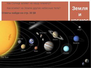 Как Солнце влияет на нашу планету? Как влияют на Землю другие небесные тела?