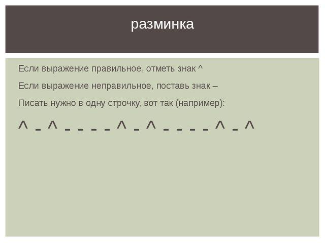 Если выражение правильное, отметь знак ^ Если выражение неправильное, поставь...
