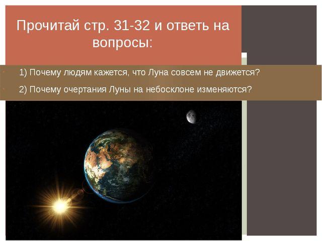 1) Почему людям кажется, что Луна совсем не движется? 2) Почему очертания Лун...
