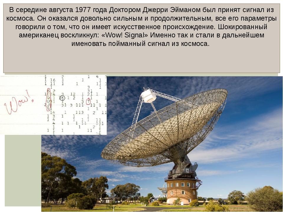 В середине августа 1977 года Доктором Джерри Эйманом был принят сигнал из кос...