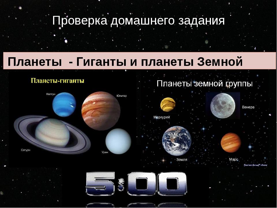 Планеты - Гиганты и планеты Земной группы Проверка домашнего задания