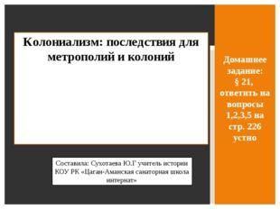 Домашнее задание: § 21, ответить на вопросы 1,2,3,5 на стр. 226 устно Колониа