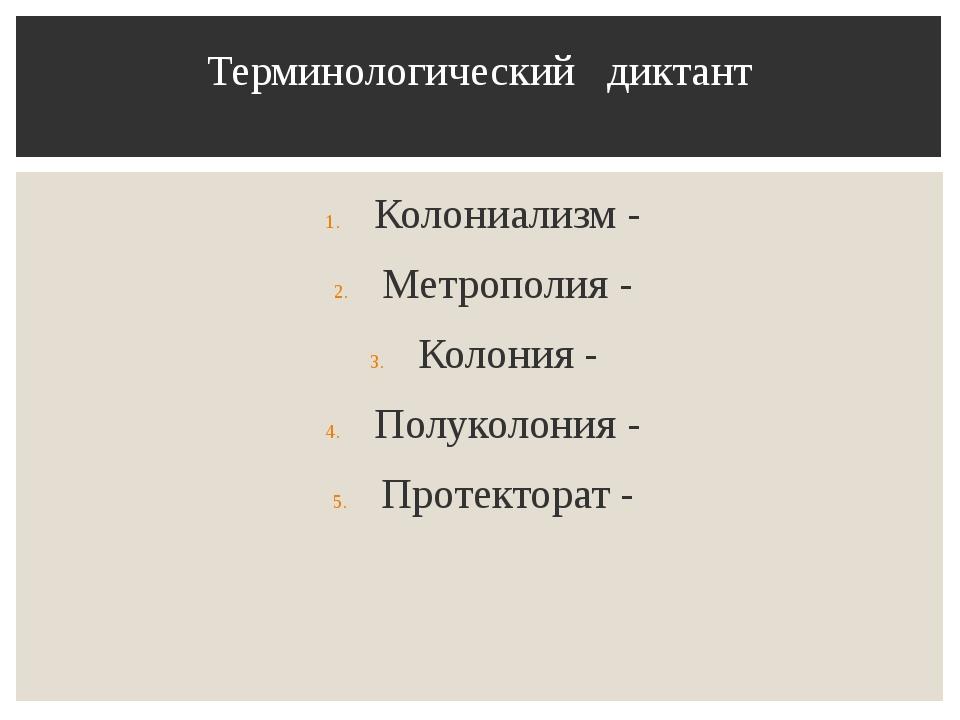 Колониализм - Метрополия - Колония - Полуколония - Протекторат - Терминологич...