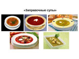 «Заправочные супы»