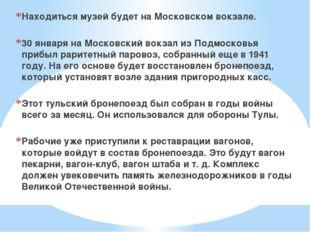 Находиться музей будет на Московском вокзале. 30 января на Московский вокзал