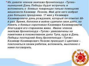 Из девяти членов экипажа бронепоезда «Туляк» нынешний День Победы будет встре