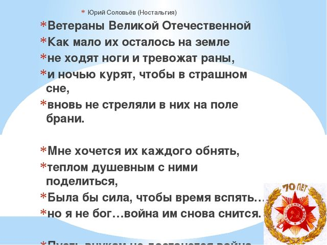 Юрий Соловьёв (Ностальгия) Ветераны Великой Отечественной Как мало их осталос...