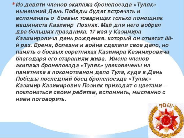 Из девяти членов экипажа бронепоезда «Туляк» нынешний День Победы будет встре...