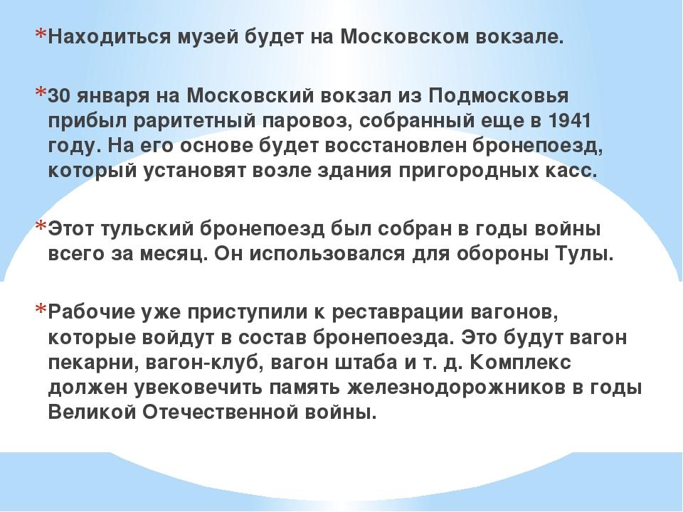 Находиться музей будет на Московском вокзале. 30 января на Московский вокзал...