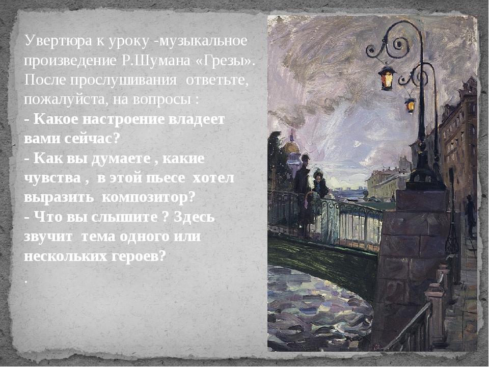 Увертюра к уроку -музыкальное произведение Р.Шумана «Грезы». После прослушива...