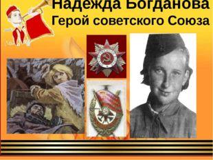 Надежда Богданова Герой советского Союза
