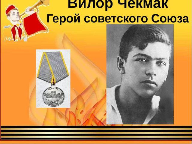 Вилор Чекмак Герой советского Союза