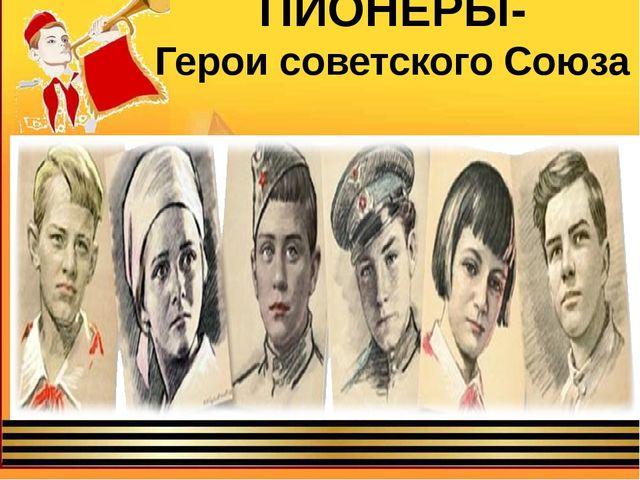 ПИОНЕРЫ- Герои советского Союза