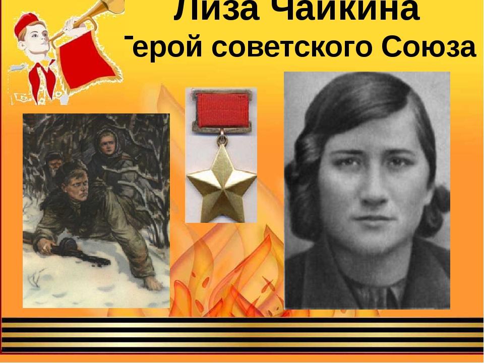 Лиза Чайкина Герой советского Союза