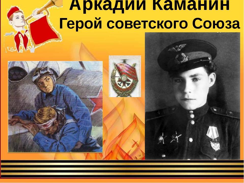 Аркадий Каманин Герой советского Союза
