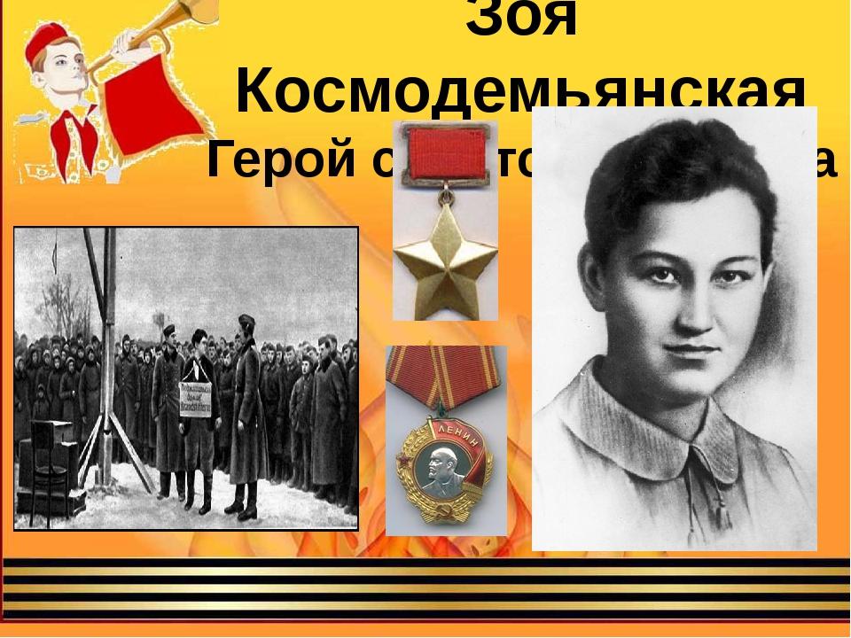 Зоя Космодемьянская Герой советского Союза