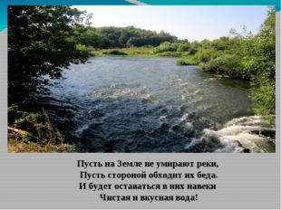 Валим отходы и мусор мы в реки, Дескать вода унесет, Но у воды есть пределы т