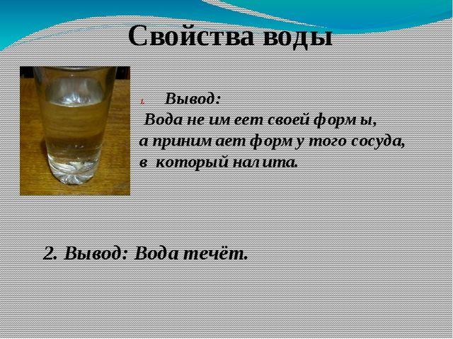 Свойства воды Вывод: Вода не имеет своей формы, а принимает форму того сосуда...