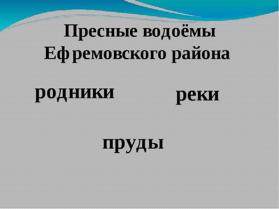 Пресные водоёмы Ефремовского района родники реки пруды