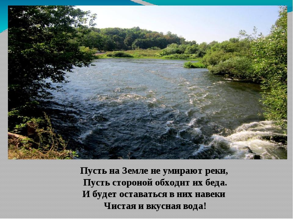 Валим отходы и мусор мы в реки, Дескать вода унесет, Но у воды есть пределы т...