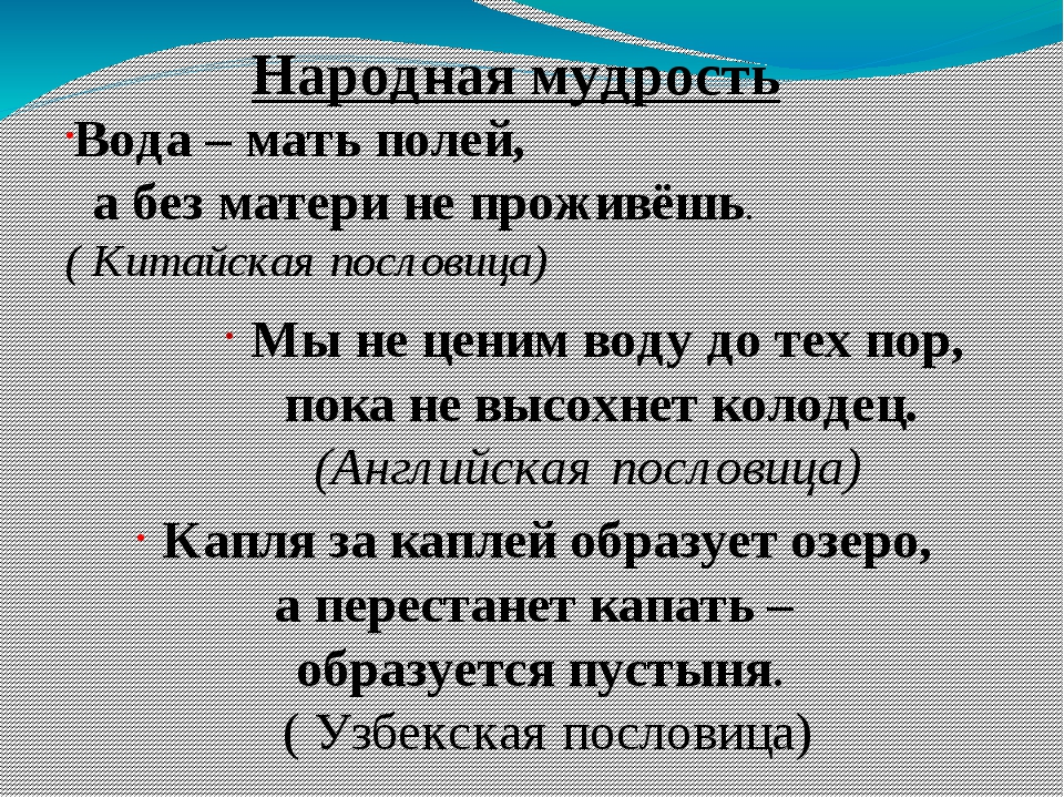 Народная мудрость Вода – мать полей, а без матери не проживёшь. ( Китайская п...