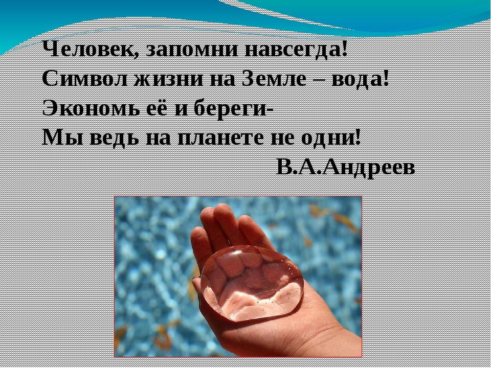 Человек, запомни навсегда! Символ жизни на Земле – вода! Экономь её и береги-...