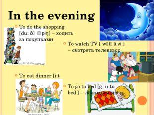 To do the shopping [du: ðə ʃᴐpiŋ] – ходить за покупками To eat dinner [i:t di