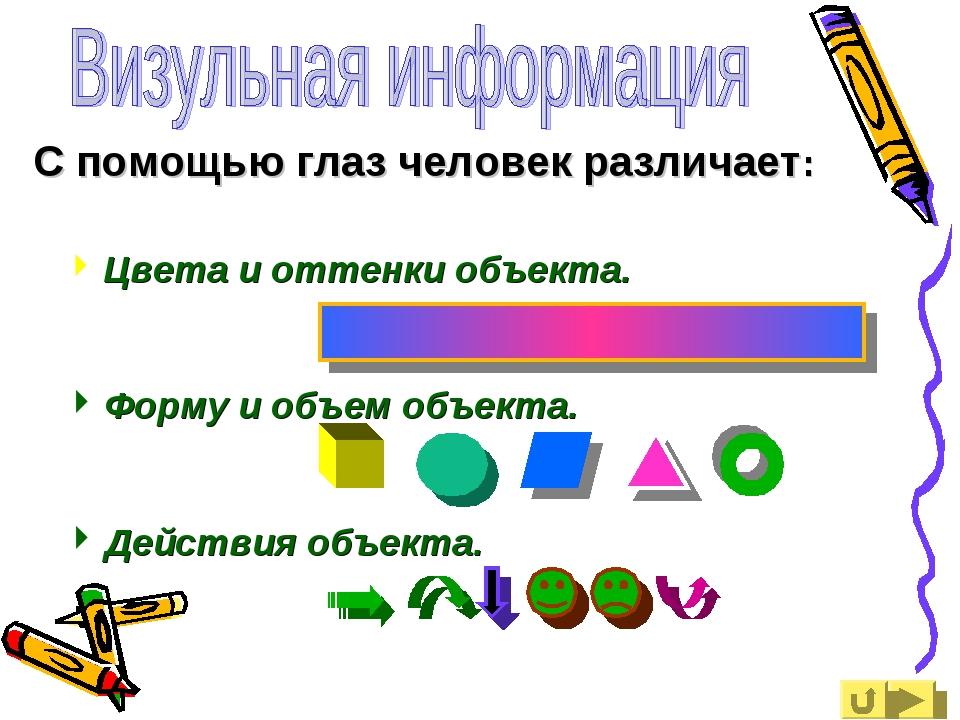 Цвета и оттенки объекта. Форму и объем объекта. Действия объекта. С помощью...