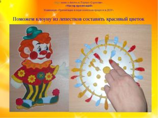 http://www.o-detstve.ruПортал «О детстве». «Мастер презентаций» Номинация «