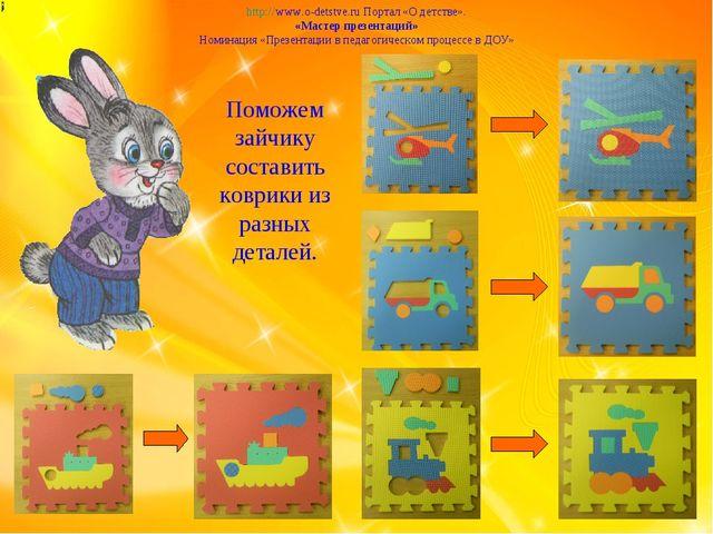 Поможем зайчику составить коврики из разных деталей. http://www.o-detstve.ru...