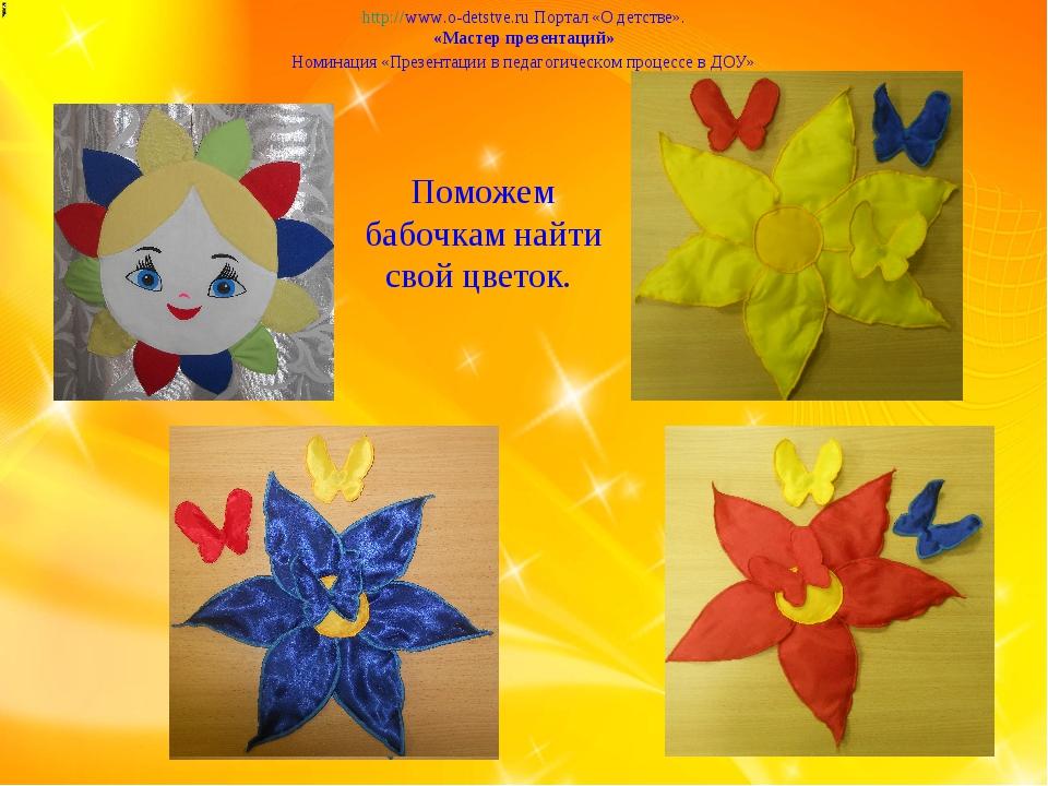 Поможем бабочкам найти свой цветок. http://www.o-detstve.ruПортал «О детств...