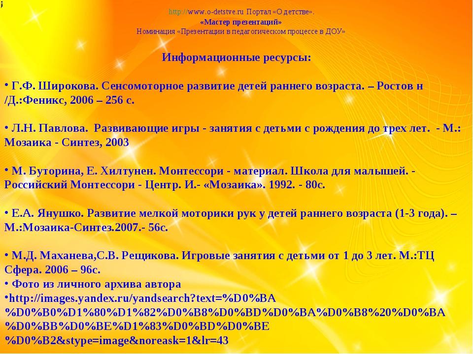 http://www.o-detstve.ruПортал «О детстве». «Мастер презентаций» Номинация «...