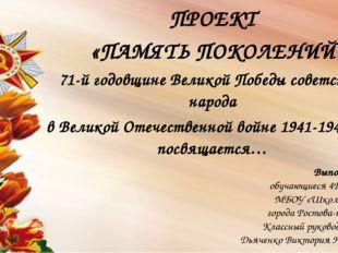 ПРОЕКТ «ПАМЯТЬ ПОКОЛЕНИЙ» 71-й годовщине Великой Победы советского народа в