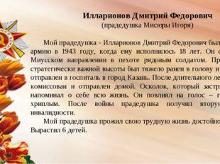 Илларионов Дмитрий Федорович (прадедушка Мисюры Игоря) Мой прадедушка - Илла