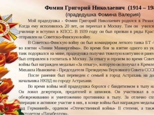 Фомин Григорий Николаевич (1914 – 1984) (прадедушка Фомина Валерия) Мой прад