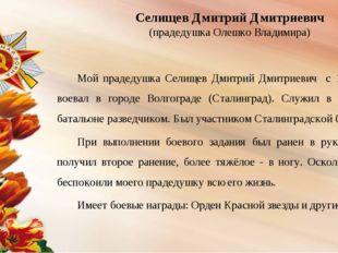 Селищев Дмитрий Дмитриевич (прадедушка Олешко Владимира)  Мой прадедушка Се