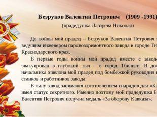 Безруков Валентин Петрович (1909 -1991) (прадедушка Лазарева Николая) До вой