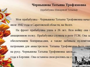 Чернышова Татьяна Трофимовна (прабабушка Шикаревой Татьяны) Моя прабабушка -