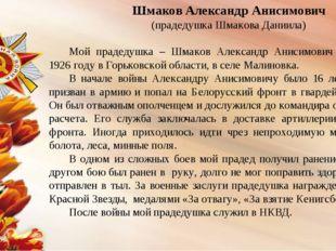 Шмаков Александр Анисимович (прадедушка Шмакова Даниила) Мой прадедушка – Шм