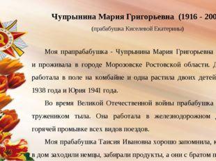 Чупрынина Мария Григорьевна (1916 - 2001) (прабабушка Киселевой Екатерины) М