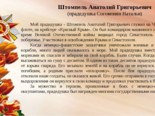 Штомпель Анатолий Григорьевич (прадедушка Согомонян Натальи)  Мой прадедушк