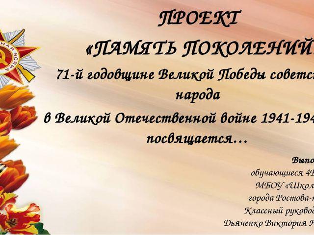 ПРОЕКТ «ПАМЯТЬ ПОКОЛЕНИЙ» 71-й годовщине Великой Победы советского народа в...
