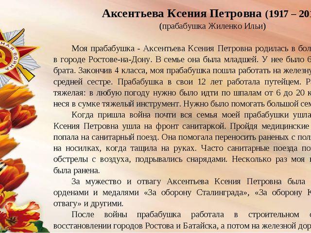 Аксентьева Ксения Петровна (1917 – 2012) (прабабушка Жиленко Ильи) Моя праба...